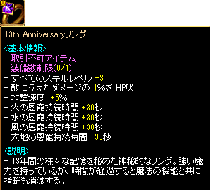 13thAnniversaryリング.png
